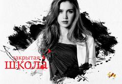 Промо постер с Лизой Виноградовой